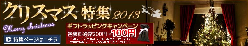 クリスマスギフト特集★