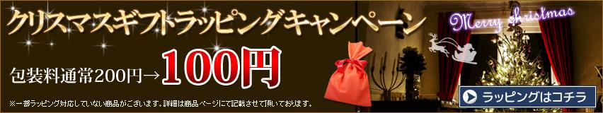 クリスマス特集・ラッピングキャンペーン