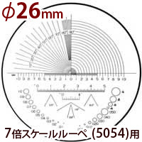 交換用スケール S-102 7倍スケール 5054用 φ26 長さ 角度 R測定 スケールルーペ 目盛り付きルーペ