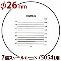 交換用スケール S-103 7倍スケール 5054用 φ26 線幅測定 スケールルーペ 目盛り付きルーペ