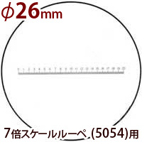 交換用スケール S-108 7倍スケール 5054用 φ26 長さ測定 スケールルーペ 目盛り付きルーペ