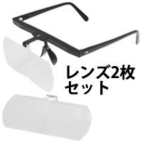 虫眼鏡 双眼メガネルーペ メガネ式 1.6倍 2倍 セット HF-30DE