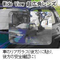 【ゆうメール便送料無料】 ワイドビュー Wide View 超広角レンズ 200×255mm 凹レンズ シートレンズ バックミラー 車 リアガラス バス 後方 安全運転 安全確認 防犯 池田レンズ