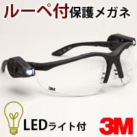 虫眼鏡 LEDライト付き ルーペ付 保護めがね 3M ライトビジョン 2 老眼鏡 住友スリーエム ライトビジョン2