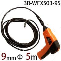 工業用内視鏡 2.4GHz無線式フレキシブルデジタルスコープ 9φ 5m 液晶モニタ標準搭載 3R-WFXS03-95 エニティ