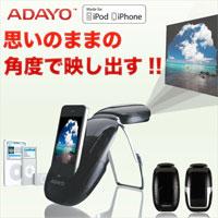 iPhone用ピコプロジェクター 3R-PICOPRO 3R