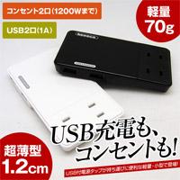 電源タップ OAタップ コンセント 2口 USBポート2口 USB充電 iPhone6s iPhone7s iphone スマホ スマートフォン 充電 usb 充電 2ポート