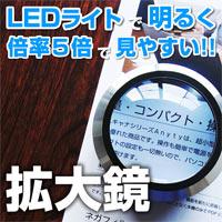 ルーペ ライト付き LED おしゃれ デスクルーペ 3倍 スモリア 拡大鏡 虫眼鏡 送料無料