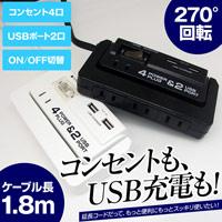 USB付き OAタップ 3R-KCUSBTAP 電源タップ 延長コード 延長ケーブル コンセント 4口 USB充電器 USBポート 2口 雷ガード スマホ スマートフォン 充電