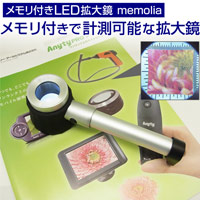 ルーペ 10倍 led ライト付き おしゃれ 拡大鏡 メモリ付き 携帯 メモリア 虫眼鏡 計測 フラッシュルーペ スケールルーペ memolia 3R-MEMOLIA