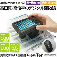 携帯式 デジタル顕微鏡ViewTer 10〜200倍 3R-VIEWTER-500 デジタル マイクロスコープ 美容 エステ 皮膚 頭皮 印刷 繊維