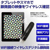 WIFI接続 ワイヤレスデジタル顕微鏡 10〜200倍 3R-WM401WIFI デジタル 顕微鏡 頭皮 マイクロスコープ タブレット スマホ スマートフォン WIFI ワイヤレス