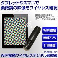 WIFI接続 ワイヤレスデジタル顕微鏡 高倍率 450〜600倍 3R-WM601WIFI デジタル 顕微鏡 頭皮 マイクロスコープ タブレット スマホ スマートフォン WIFI ワイヤレス
