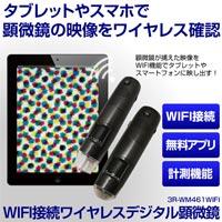 WIFI接続 ワイヤレスデジタル顕微鏡 10〜600倍 3R-WM461WIFI デジタル 顕微鏡 頭皮 マイクロスコープ タブレット スマホ スマートフォン WIFI ワイヤレス