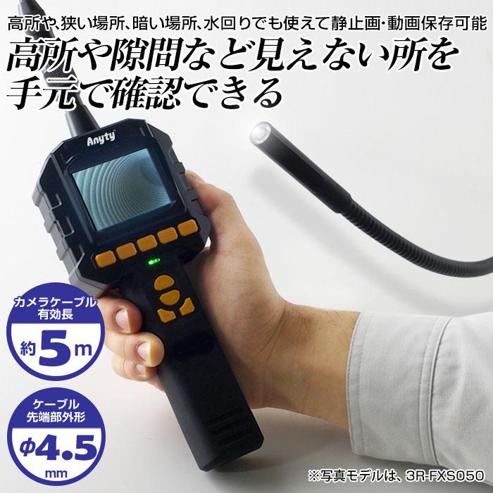 フレキシブルスコープ 4.5φ×5m 工業用内視鏡 3R-FXS05-455 3R 内視鏡 フレキシブル スリー・アール 工業用 防水仕様 多言語 静止画 動画 スコープ