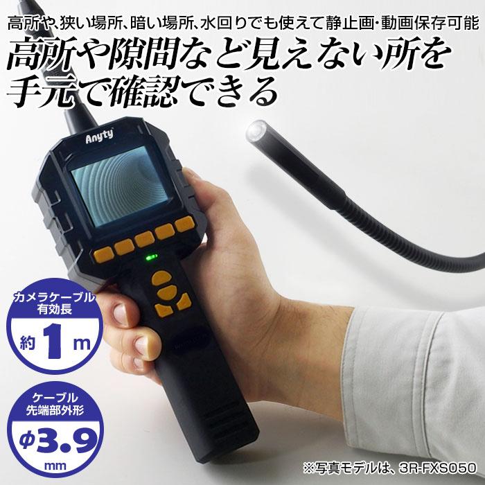 フレキシブルスコープ 3.9φ×1m 工業用内視鏡 3R-FXS05-391 3R 内視鏡 フレキシブル スリー・アール 工業用 防水仕様 多言語 静止画 動画 スコープ