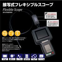 耐油式 φ5.5mm接写式フレキシブルスコープ 3R-XFIBER55 3R 内視鏡 フレキシブル スリー・アール 工業用 防塵 防水 耐油 静止画 動画 スコープ マクロ