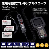 耐油式 φ6.0mm先端可動式フレキシブルスコープ 3R-XFIBER60S 3R 内視鏡 フレキシブル スリー・アール 工業用 防塵 防水 耐油 静止画 動画 スコープ 可動式