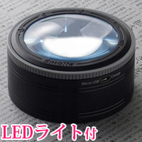 LED拡大鏡 SMOLIA RC 充電池タイプ 3R-SMOLIA-RC 3R LED 拡大鏡 虫眼鏡 ルーペ 文鎮 スリーアール スモリア