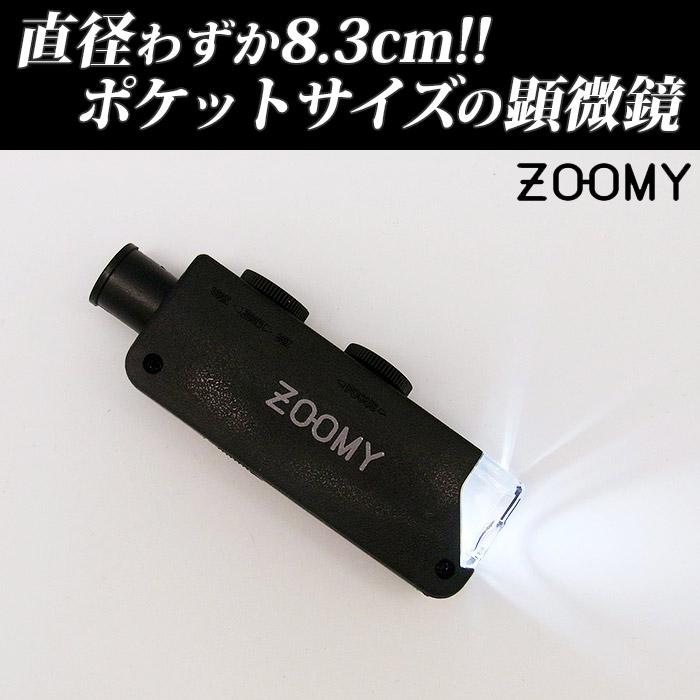 ポケット顕微鏡 LED ライト付 50〜85倍 ZOOMY マイクロスコープ ポケット 小型顕微鏡 ペン型マイクロスコープ 夏休み 自由研究 小学生