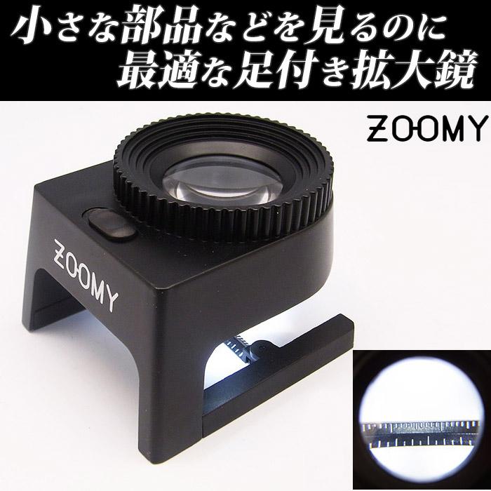 LEDライト付 スケールルーペ 7倍 30mmメモリ 1mm刻み ZOOMY スタンドルーペ 拡大鏡 虫眼鏡 置き型ルーペ 測定 卓上