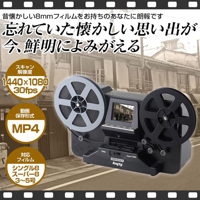 8mmフィルムスキャナ 3R-FSCAN008 おすすめ 8mm映写記録機 スキャン