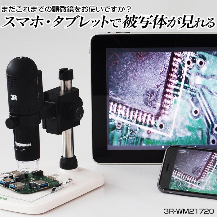 WIFI接続 デジタル顕微鏡 マイクロスコープ usb おすすめ スマホ 小学生 子供 デジタル 顕微鏡 拡大 3R-WM21720 学習 顕微鏡で見るミクロの世界
