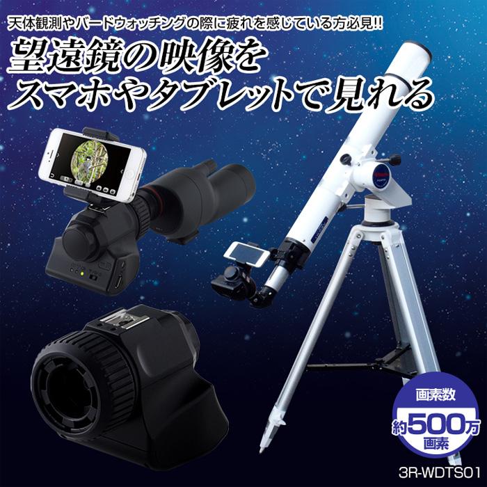 WiFi接続 望遠鏡アダプタ 天体観測 天体望遠鏡 初心者 スマホ 子供 スマホホルダー カメラアダプター 3R-WDTS01 おすすめ