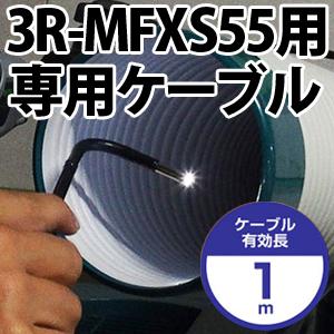 φ5.5mm 1m 先端可動式工業用内視鏡専用ケーブル 3R-MFXS55用 狭い 暗い 水回り 配管 つまり おすすめ