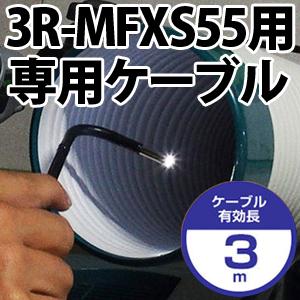 φ5.5mm 3m 先端可動式工業用内視鏡専用ケーブル 3R-MFXS55用 狭い 暗い 水回り 配管 つまり おすすめ