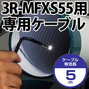 φ5.5mm 5m 先端可動式工業用内視鏡専用ケーブル 3R-MFXS55用 狭い 暗い 水回り 配管 つまり おすすめ
