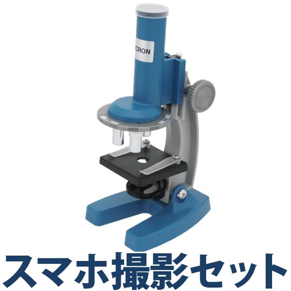 顕微鏡 セット 夏休み 自由研究 入門 スマホ撮影セット 子供 日本製 送料無料 プレパラート付 マイクロスコープ 生物顕微鏡 簡単