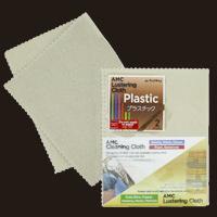 KOYO ポリマール プラスチック磨きクロス SP 2枚入 研磨つや出し布 スモールパッケージ KOYO