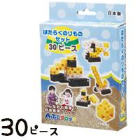 ブロック おもちゃ アーテックブロック はたらくのりものセット 日本製 30ピース 乗り物 カラーブロック ゲーム 玩具 レゴ・レゴブロックのように自由に遊べます