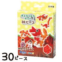 ブロック おもちゃ アーテックブロック きょうりゅうセット 日本製 30ピース 恐竜 キッズ ジュニア 日本製 ゲーム 玩具 レゴ・レゴブロックのように自由に遊べます