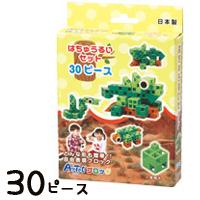 ブロック おもちゃ アーテックブロック はちゅうるいセット 日本製 30ピース 爬虫類 キッズ ジュニア 日本製 ゲーム 玩具 レゴ・レゴブロックのように自由に遊べます