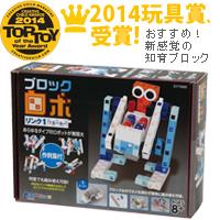 ブロック おもちゃ アーテックブロック ロボ リンク1[1モーター] ロボット 小学生 高学年 中学生 夏休み 自由研究 レゴ・レゴブロックのように自由に遊べます