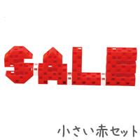 ブロック おもちゃ アーテックブロック SALE&NEW 小 赤 日本製 カラーブロック ゲーム 玩具 レゴ・レゴブロックのように自由に遊べます