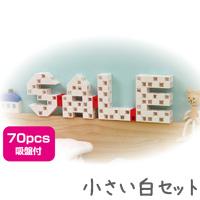 アーテックブロック SALE&NEW 小 白 日本製 アーテック ブロック アーテック カラーブロック パズル ゲーム 玩具 おもちゃ レゴ・レゴブロックのように自由に遊べます