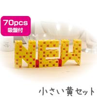 アーテックブロック SALE&NEW 小 黄 日本製 アーテック ブロック アーテック カラーブロック パズル ゲーム 玩具 おもちゃ レゴ・レゴブロックのように自由に遊べます
