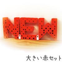 アーテックブロック SALE&NEW 大 赤 日本製 アーテック ブロック カラーブロック パズル ゲーム 玩具 おもちゃ レゴ・レゴブロックのように自由に遊べます