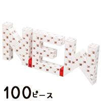 アーテックブロック SALE&NEW 大 白 日本製 アーテック ブロック アーテック カラーブロック パズル ゲーム 玩具 おもちゃ レゴ・レゴブロックのように自由に遊べます