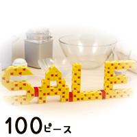 アーテックブロック SALE&NEW 大 黄 日本製 アーテック ブロック アーテック カラーブロック パズル ゲーム 玩具 おもちゃ レゴ・レゴブロックのように自由に遊べます
