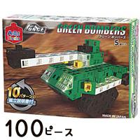 アーテックブロック フォース グリーンボンバーズ 日本製 GREEN BOMBERS FORCE アーテック ブロック カラーブロック パズル ゲーム おもちゃ 知育玩具 5歳から 教育 レゴ・レゴブロックのように自由に遊べます