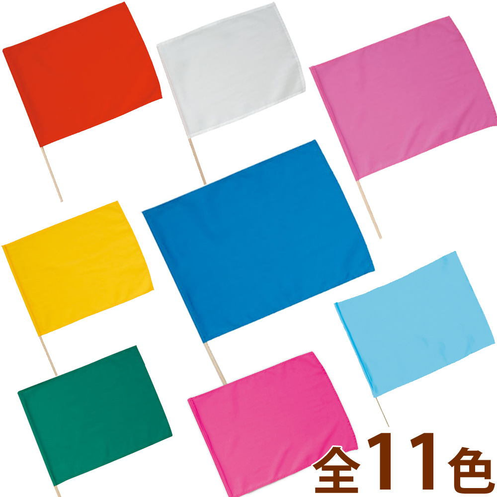 小旗 フラッグ キッズ 運動会 体育祭 発表会 イベント応援グッズ お遊戯 ダンス