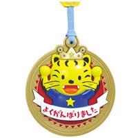 メダル 3D ビッグメダル トラ 子供 キッズ おもちゃ 運動会 学芸会 幼稚園 保育園 小学校 記念品 イベント プレゼント
