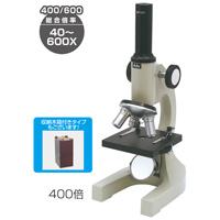 鏡筒上下顕微鏡 400〜600倍 送料無料 顕微鏡 中学 高校 理科 学校教材 自由研究 夏休み 生物顕微鏡