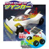 ソーラーカー ツインカー 8310 実験 ソーラーカー 理科 学習教材 自由研究