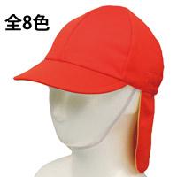 【メーカー在庫限り】 UVカット たれ付帽子 子供用 帽子 保育園 幼稚園 UVカット 紫外線予防 幼児 子供 学習教材 知育玩具