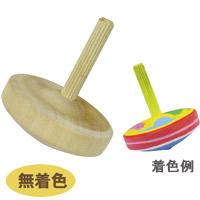 手回しゴマ 無着色 φ58 コマ おもちゃ 保育園 幼稚園 幼児 子供 学習教材 知育玩具